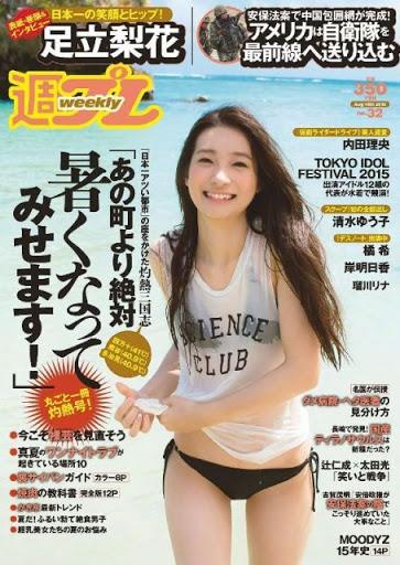 Rika Adachi 足立梨花 Weekly Playboy 週刊プレイボーイ 10 Aug 2015 pdf