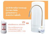 เครื่องกรองน้ำสุดคุ้ม Cleansui Z9 (10,000 ลิตร)