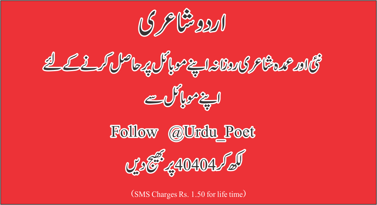 Follow @Urdu_Poet