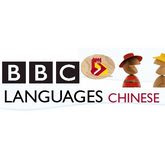 BBC Chinese Games, games using Flash to learn Chinese Writing and Tones