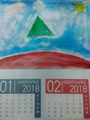 'Ενα ημερολόγιο για το κέντρο κράτησης Τοξικομανών Ελεώνα