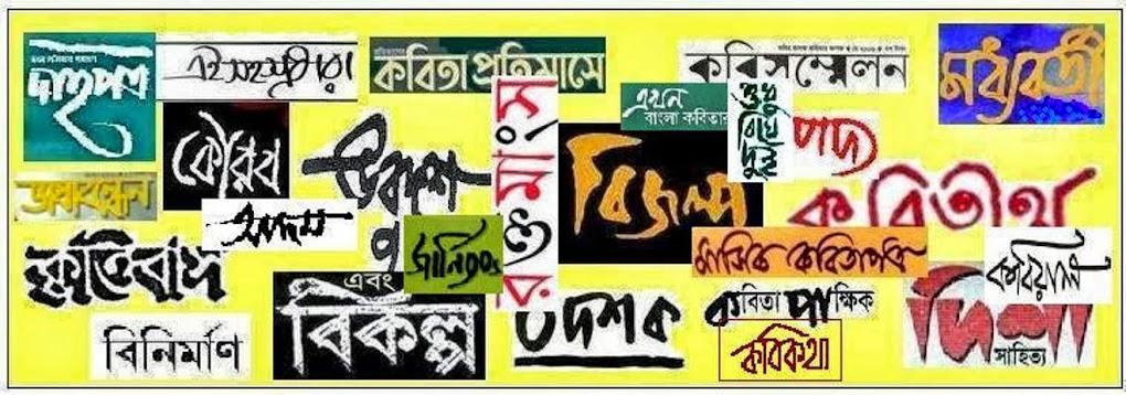 Aamader Bangla Kabita