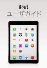 iOS 8.3用iPadユーザガイド