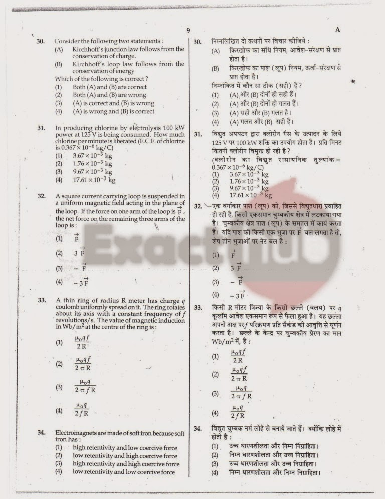 AIPMT 2010 Exam Question Paper Page 09