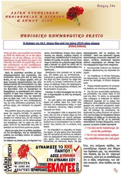 Αφιερωματικό τεύχος δράσεων της ΛΑ.Σ. Δ. Χίου