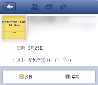 facebookイベント画像サイズ