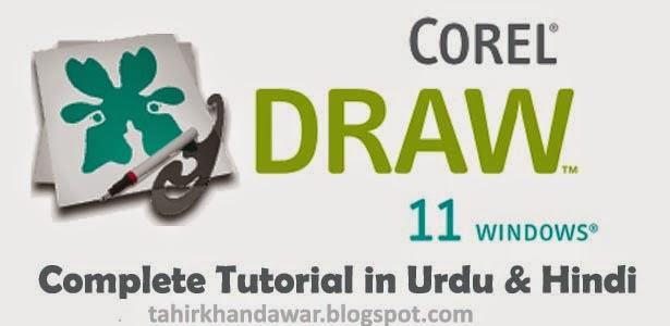 Corel Draw 11 Complete Tutorials in Urdu & Hindi