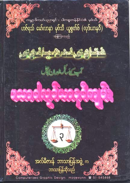 Fatwa Ludyanawi Kyan Vol 3 F.jpg