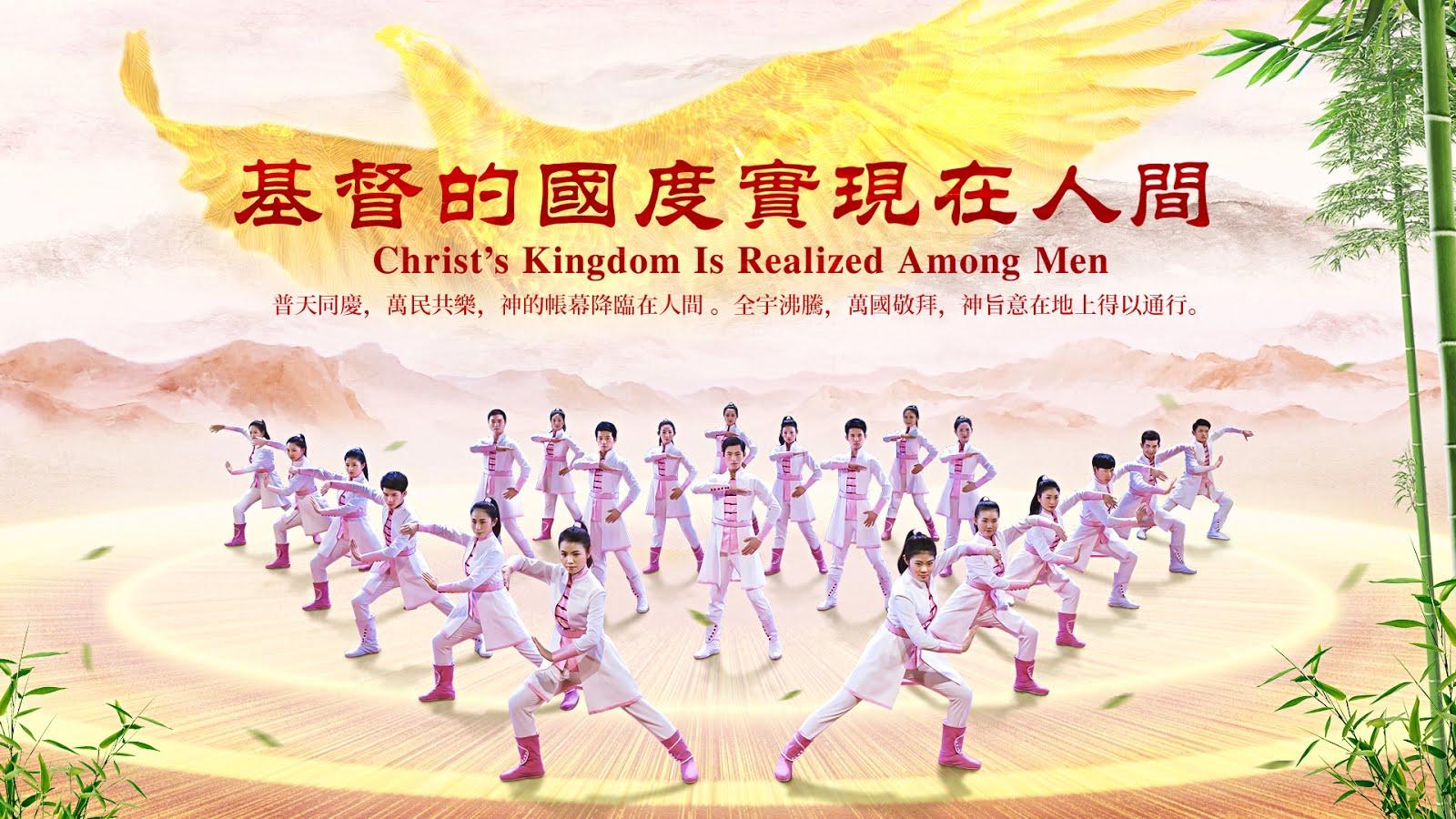 基督的國度實現在人間