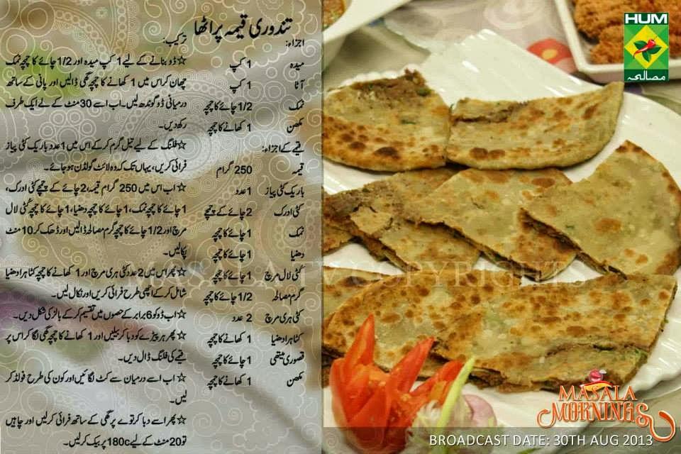 kunafa recipe by shireen anwer by chicken