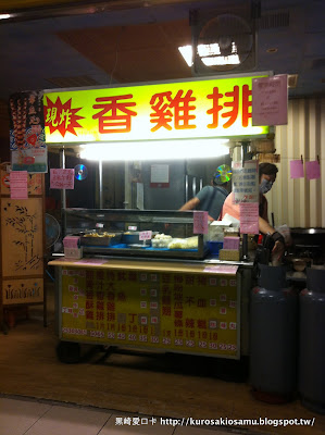 [2016結束營業] 台北新店 聾啞雞排 宵夜好選擇 新店高中