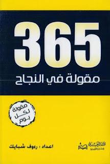 كتاب 365 مقولة في النجاح - رؤوف شبايك