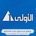 القناة الاولى الفضائية المصرية بث مباشر AL Oula Tv Live