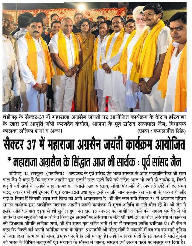 चंडीगढ़ के सेक्टर 37 में महाराजा अग्रसेन जयंती पर आयोजित कार्यक्रम के दौरान हरियाणा के मंत्री करन देव कम्बोज, पूर्व सांसद सत्य पाल जैन और हरियाणा की विधायक लतिका शर्मा व अन्य