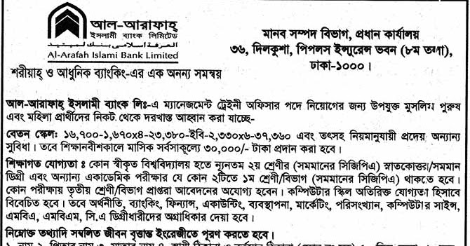 internship report on al arafah islami bank limited of bangladesh free essays and term papers Investment procedure of al-arafah islami bank limited: investment process of al-arafah islami bank takes different stage to complete in general bank takes deposit from customers than use the amount of deposit for investment so if banks fail to recover the investment bank will fail to meet depositors demand and ultimately it will collapse.