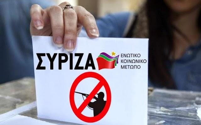 Ταφόπλακα για το κυνήγι κάθε ψήφος κυνηγού στον ΣΥΡΙΖΑ
