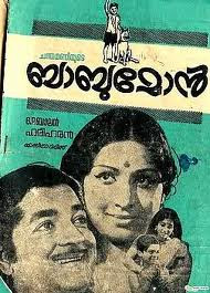 Babu Mon 1975 Malayalam Movie Watch Online