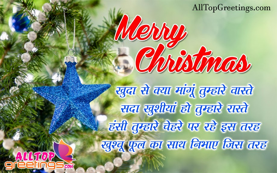 Merry Christmas Greeting And Shayari In Hindi 48  All Top. Sad Quotes On Change. Quotes Crush Hurting You. Sad Quotes War. Book Quotes Spring. Kickin It Disney Xd Quotes. Adventure Weekend Quotes. God Quotes In Urdu. Crush Quotes Meaning