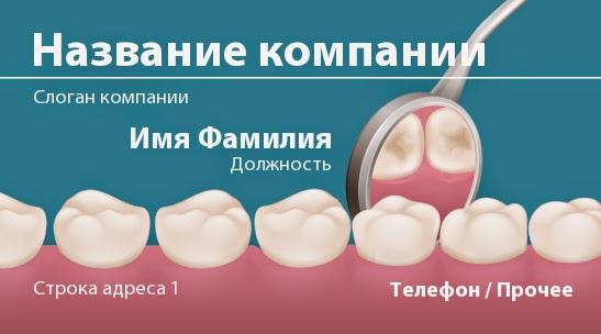 http://www.poleznosti-vsyakie.ru/2014/05/vizitka-rjad-iz-belosnezhnyh-zubov.html