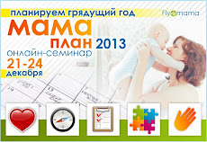 Онлайн-семинар «МАМА-план 2013: планируем грядущий год»