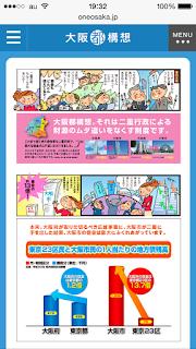 大阪都構想のスマホ表示画面例