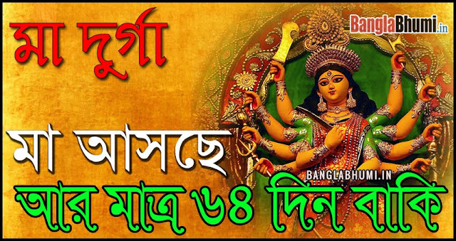 Maa Durga Asche 64 Din Baki - Maa Durga Asche Photo in Bangla