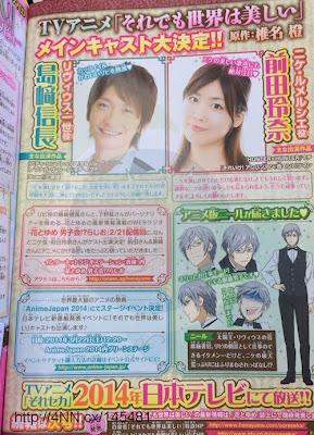 soredemo sekai wa utsukushii anime seiyuus nike livius