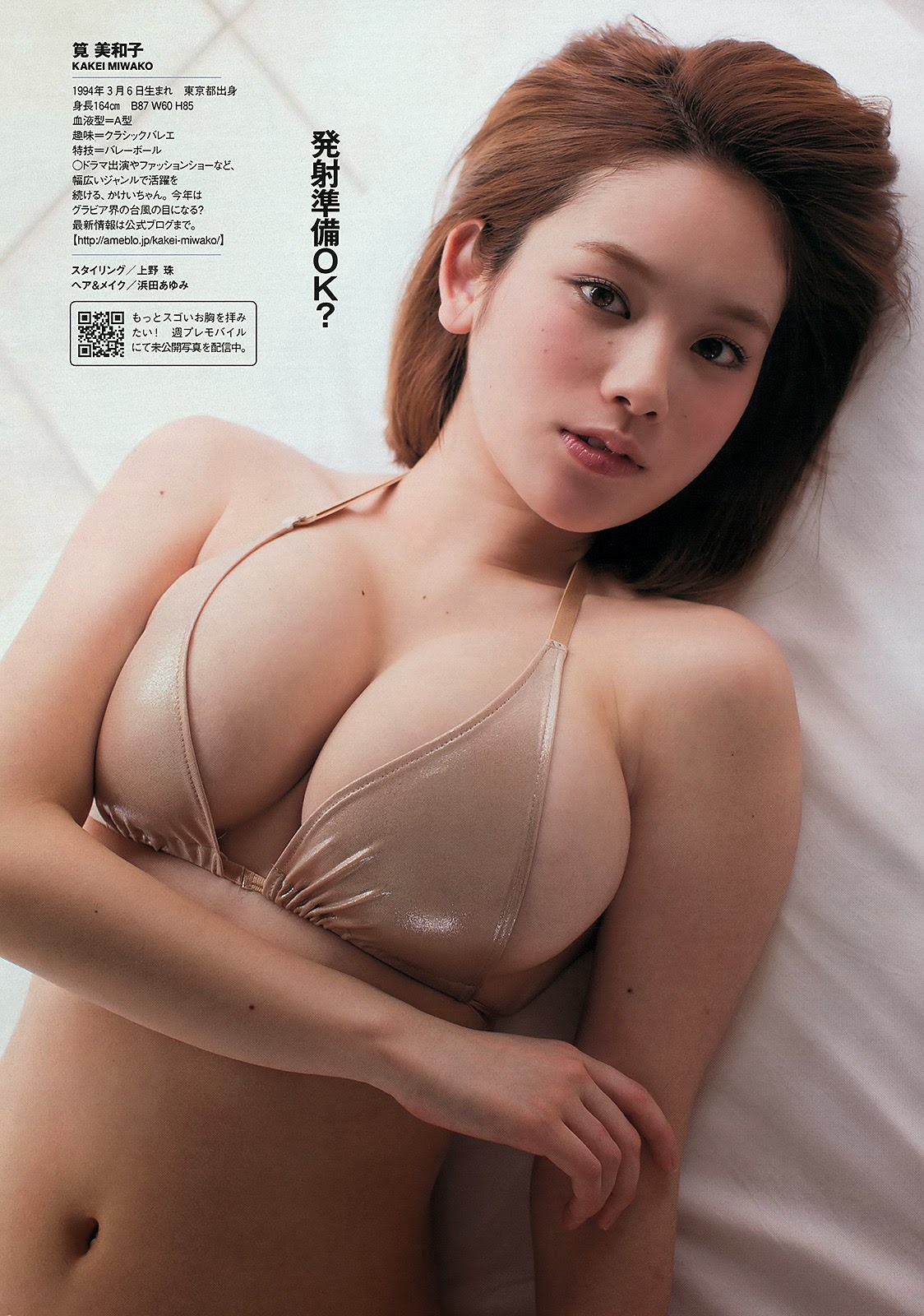 Japanese Sexy Model: Miwako Kakei in Hot Pictures