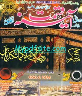 Aaina E Qismat Magazine September 2015