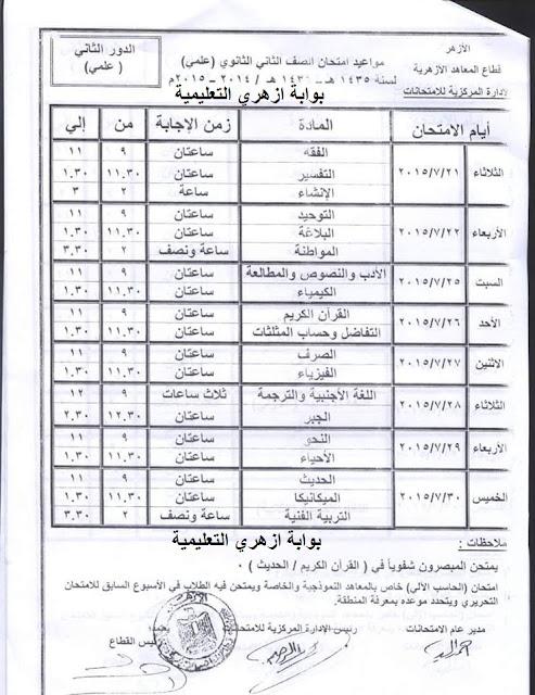 جدول امتحانات الدور الثاني للصف الثاني الثانوي علمي 2015