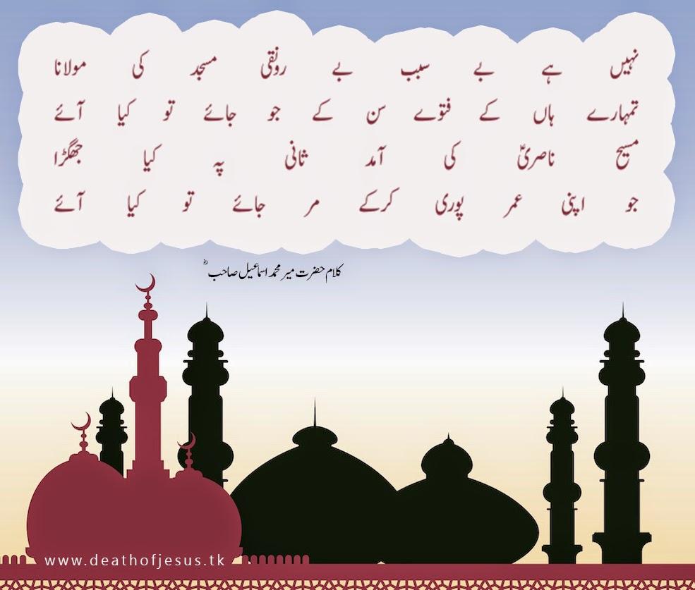 Kalaam Mir mohammad ismael sahib