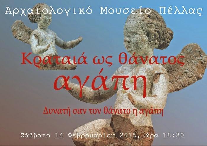 «Μ' αγαπάει - δεν μ' αγαπάει;»: Ερωτική μαντεία στην Αρχαία Ελλάδα
