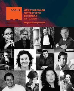 трети софийски международен литературен фестивал