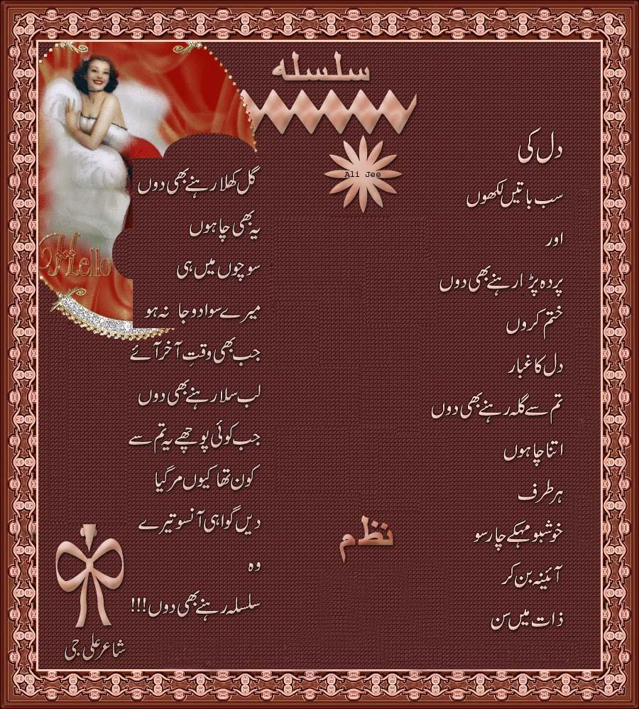 Silsila - Nazam - design poetry, poetry Pictures, poetry Images, poetry photos, Picture Poetry, Urdu Picture Poetry