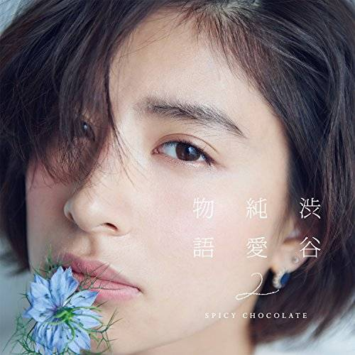 [Album] SPICY CHOCOLATE – 渋谷純愛物語2 (2015.12.23/MP3/RAR)