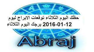 حظك اليوم الثلاثاء توقعات الابراج ليوم 12-01-2016 برجك اليوم الثلاثاء
