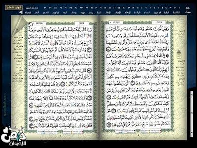 برنامج مصحف التجويد لقراءة القران لكريم