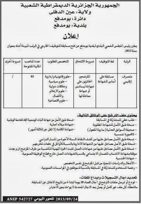اعلان مسابقة توظيف في بلدية بومدفع ولاية عين الدفلى سبتمبر 2013  02