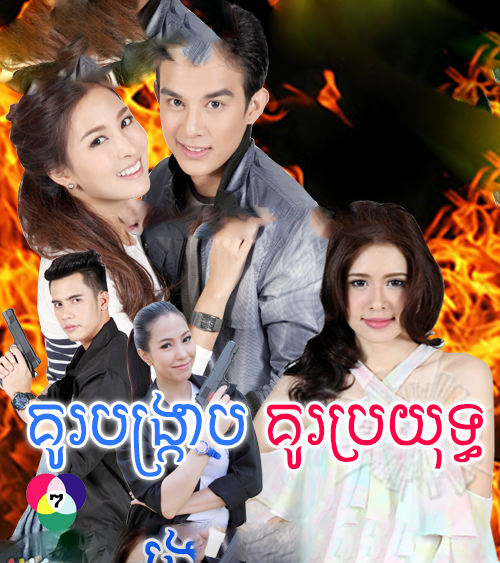 [ Movies ] Ku Bangkrab Ku Brayuth - Khmer Movies, Thai - Khmer, Series Movies