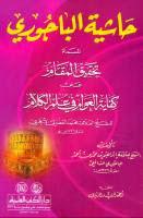 Download Kitab Kifayatul Awam
