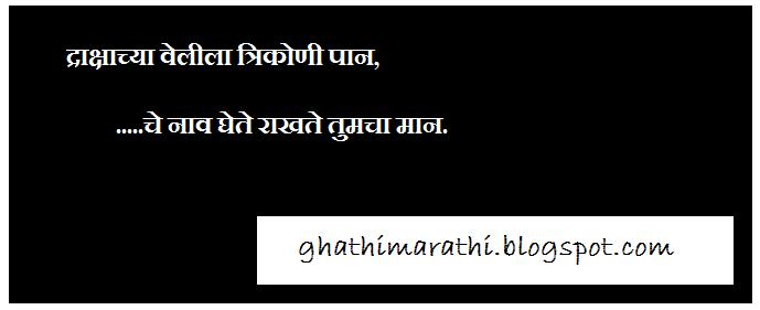 marathi ukhane naav ghene37