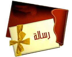 دعوية مبسطة باللغة الانجليزية أرسلها لغير المسلمين resalah2.jpg