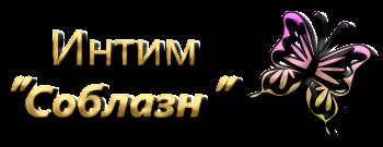 """Интим""""Соблазн"""""""