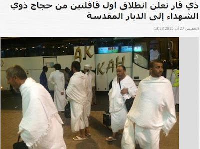 مرة أخرى الحكومة الصفوية تعيق طريق الحجاج السنة من نينوى