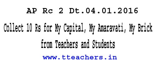 Rs 10 Collect from AP Students Teachers for My Capital,My Amaravati,My Bricks