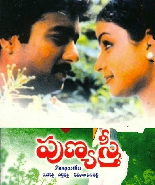 Punyasthree Telugu Mp3 Songs Free  Download  1986