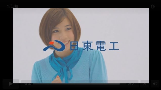 大阪国際女子マラソンでやっていた『日東電工のCM』にワクワクした.