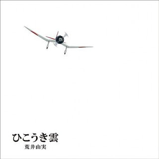 Yumi Arai 松任谷由実 - ひこうき雲 Yuming x Studio Ghibli 40 Shunen Kinen Ban 'Hikokigumo / Arai Yumi'