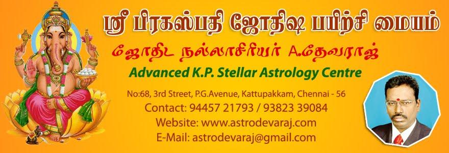 Astro Devaraj