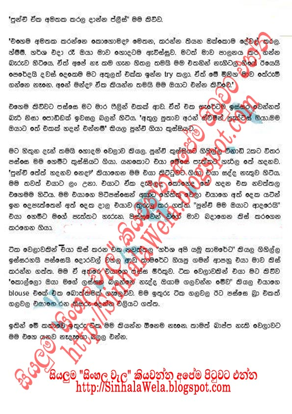 Sinhala Wala Story Box: December 2012
